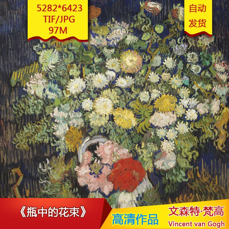 《瓶中的花束》梵高作品5282X6423像素高清油画