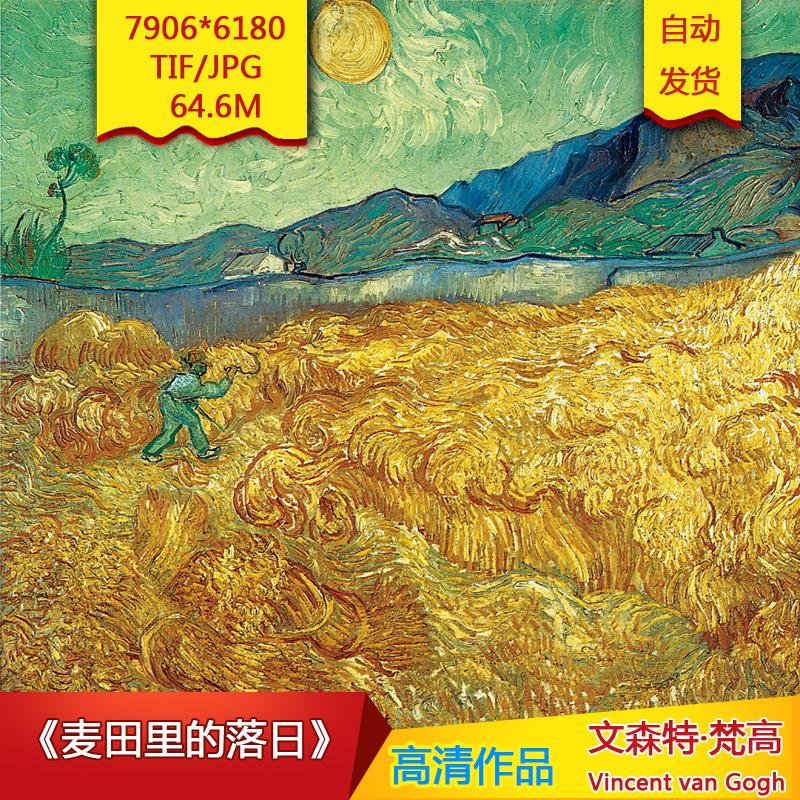 《麦田里的落日》梵高作品4600X3650像素高清油画