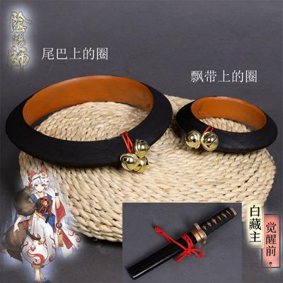 taobao agent Onmyoji SSR Bai Zangzhu COS props and equipment large circle ring weapon, short knife customized