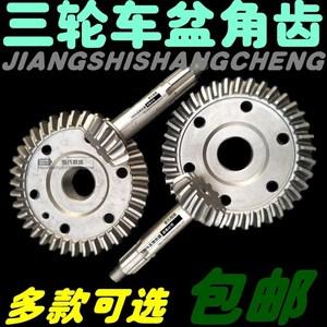 Xe máy ba bánh phía sau trục răng gói 12:35 13:37 14:38 biến khác biệt lưu vực góc phụ kiện bánh răng