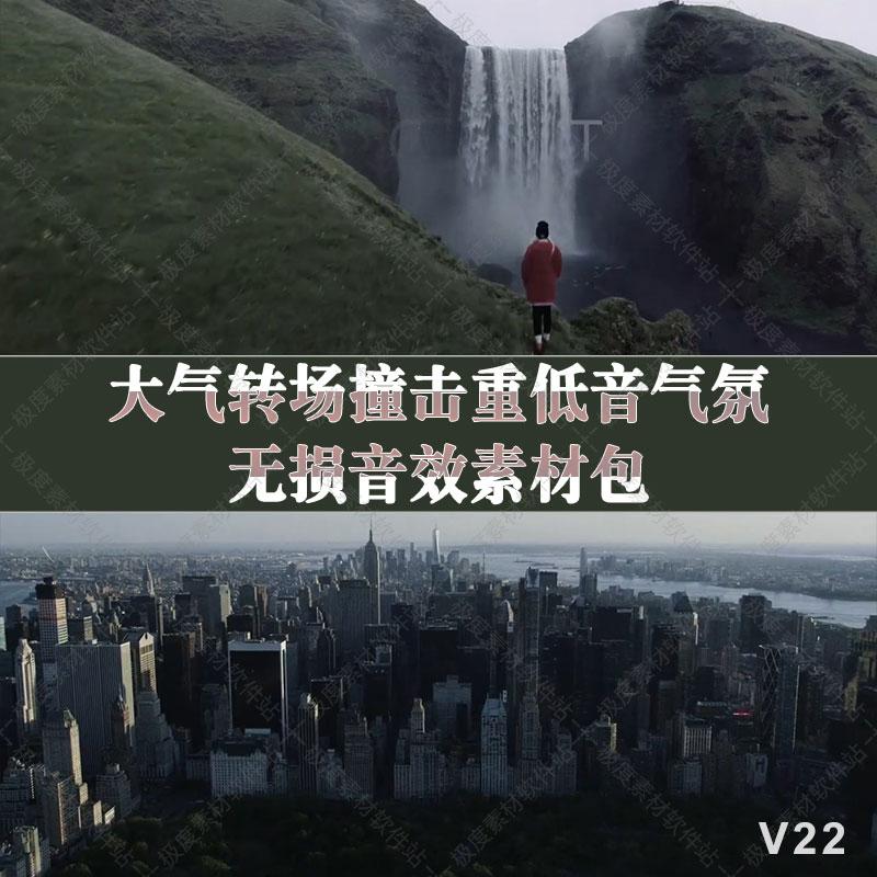 AE视频片头宣传片 大气转场撞击重低音气氛渲染无损音效素材包