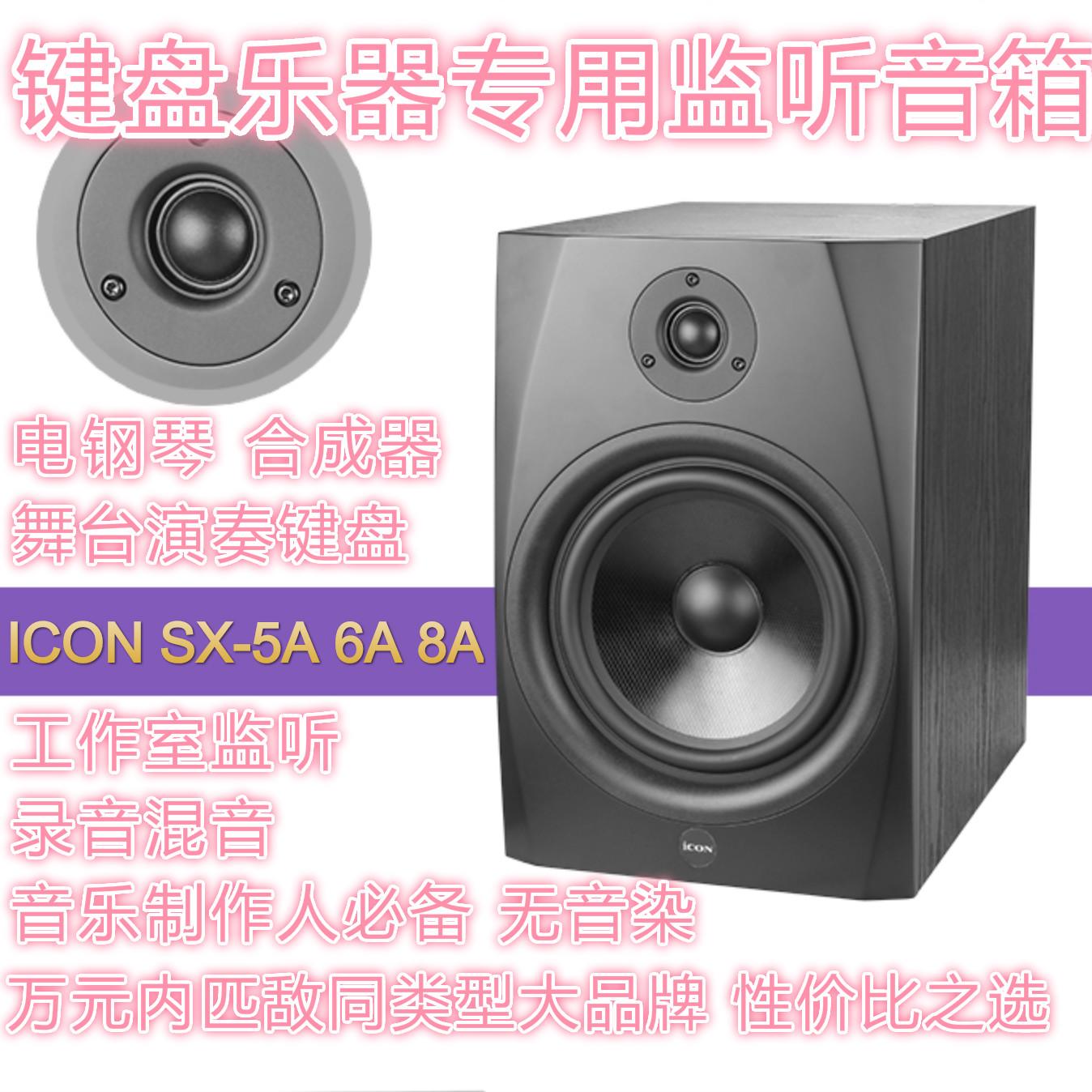 [野 雅 绫] Aiken BIỂU TƯỢNG SX-5A 6A 8A DT-5A 6A 8A màn hình chuyên nghiệp cụ loa