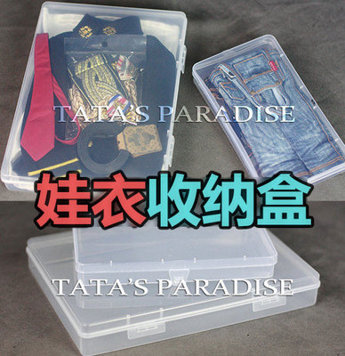 taobao agent 12 points 8 points 6 points 4 points 3 points Uncle BJD.SD.DD【Baby clothes storage box】Accessories organizing box for dolls
