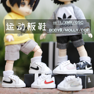 taobao agent ob11 doll shoes sports casual board shoes GSC clay YMY DDF body9 MOLLY BJD can be worn