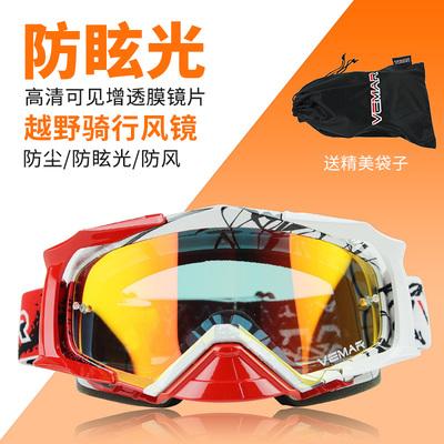 骑行防风镜挡风护目镜摩托车防风沙户外骑车运动镜男女式眼镜装备