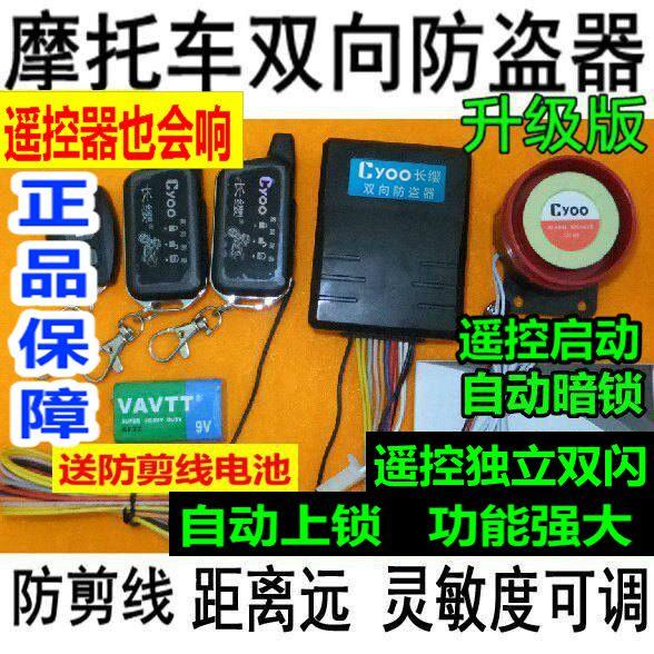 Hai chiều xe máy chống trộm xe máy chống cắt dòng báo động dài 缨 xe máy hai chiều chống trộm chống cắt khóa