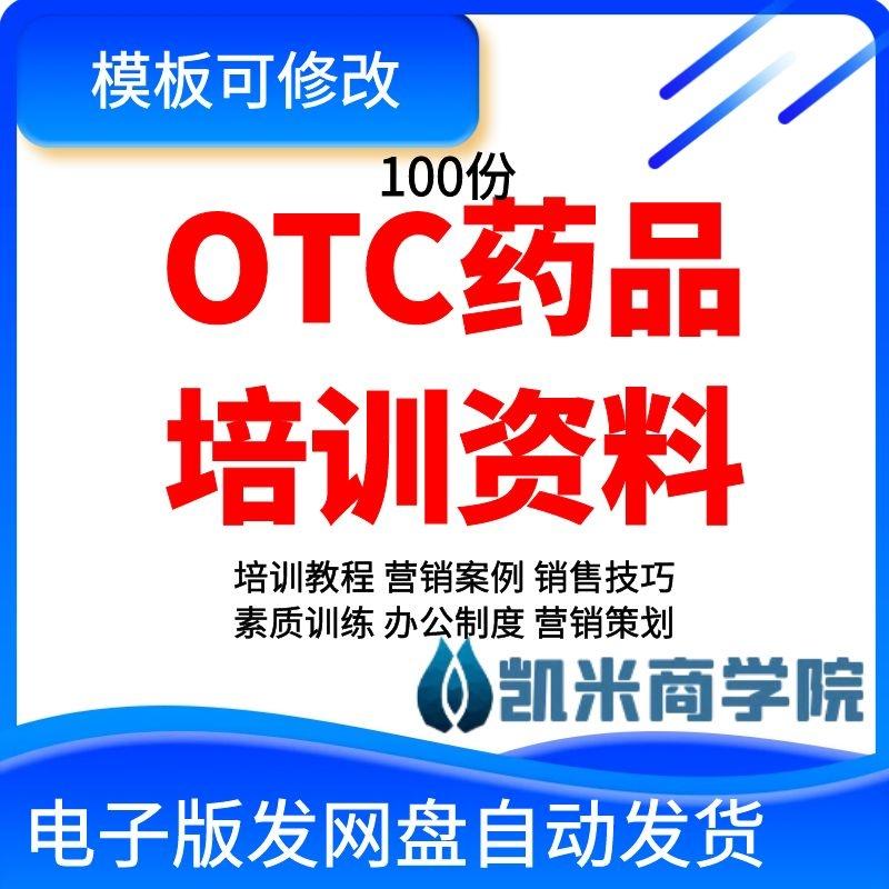 零售终端从业OTC药品销售营销管理培训资料 导购销售代表药店知识