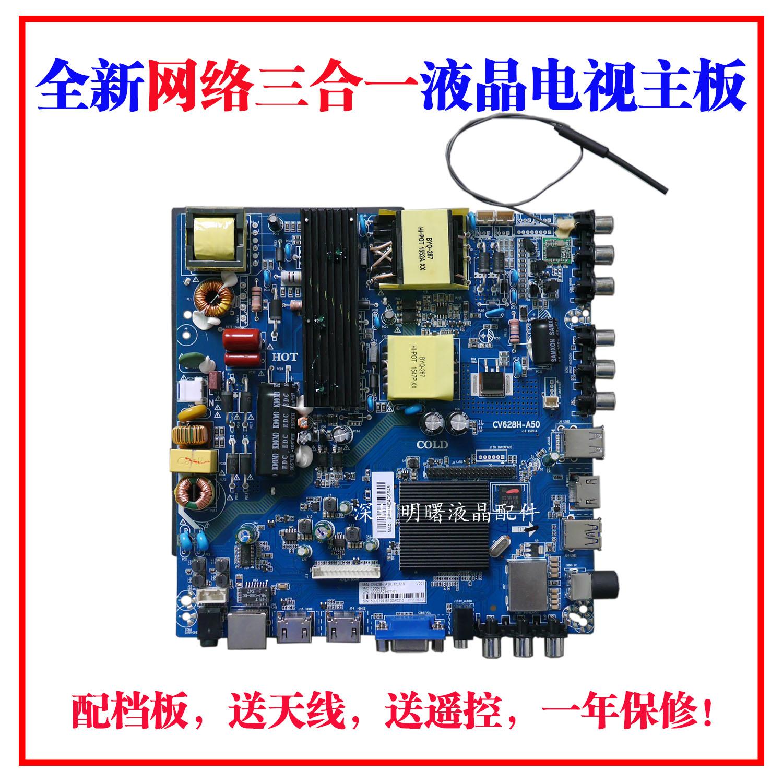全新通用网络CV628H-A50\/B42 CV338H-A42\/A50 三合一主板
