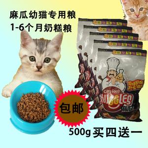 Muggle mèo mèo thực phẩm đặc biệt bánh sữa mèo gói thực phẩm số lượng lớn thức ăn cho mèo 500 trẻ mèo thực phẩm cá biển muối thấp thức ăn cho mèo