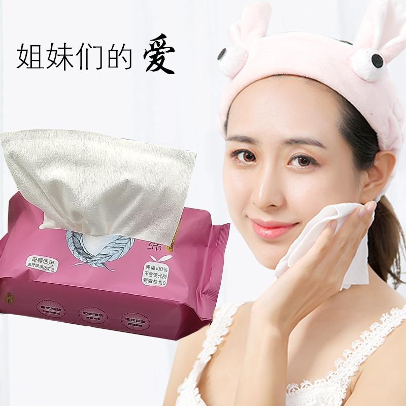 洗脸巾女一次性纯棉100%
