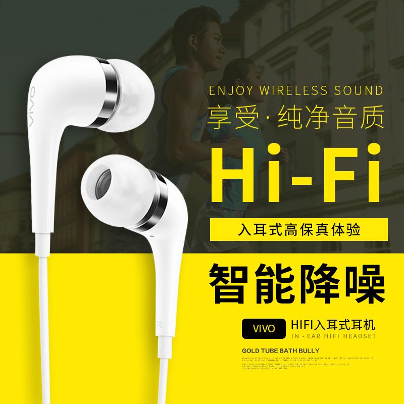 vivo耳机 x20/X9/x21手机耳机HiFi线控 手机通用耳机