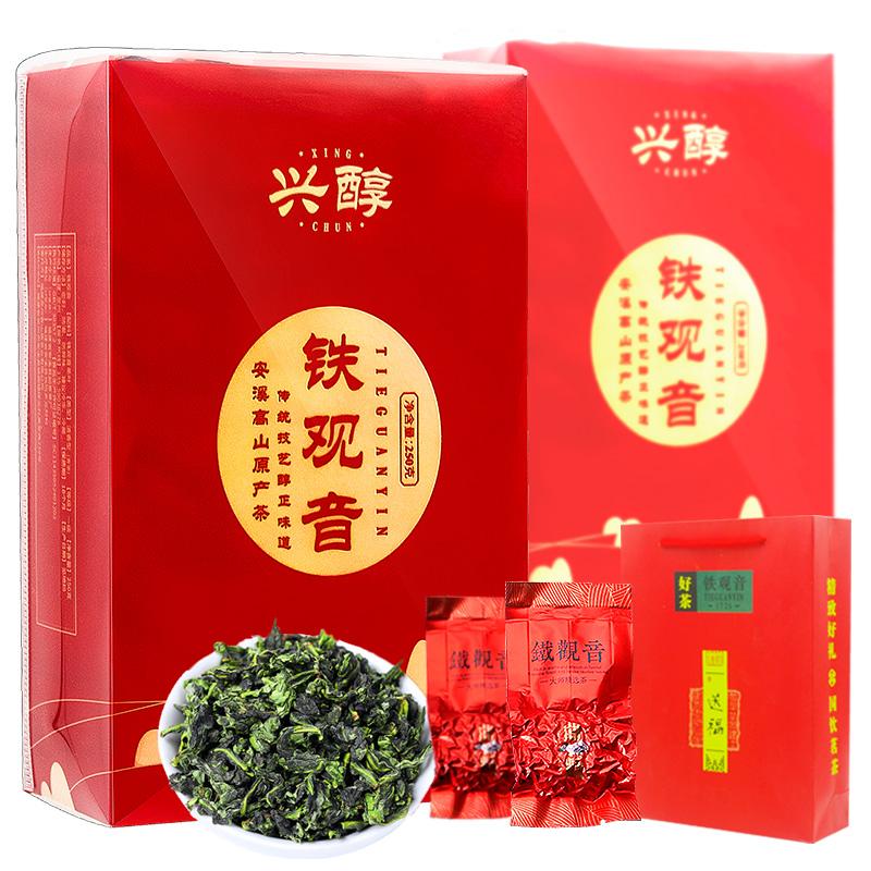 新茶铁观音茶浓香型礼盒装500g