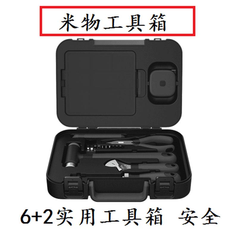 Набор инструментов Xiaomi MiiiW Toolbox - фото 1