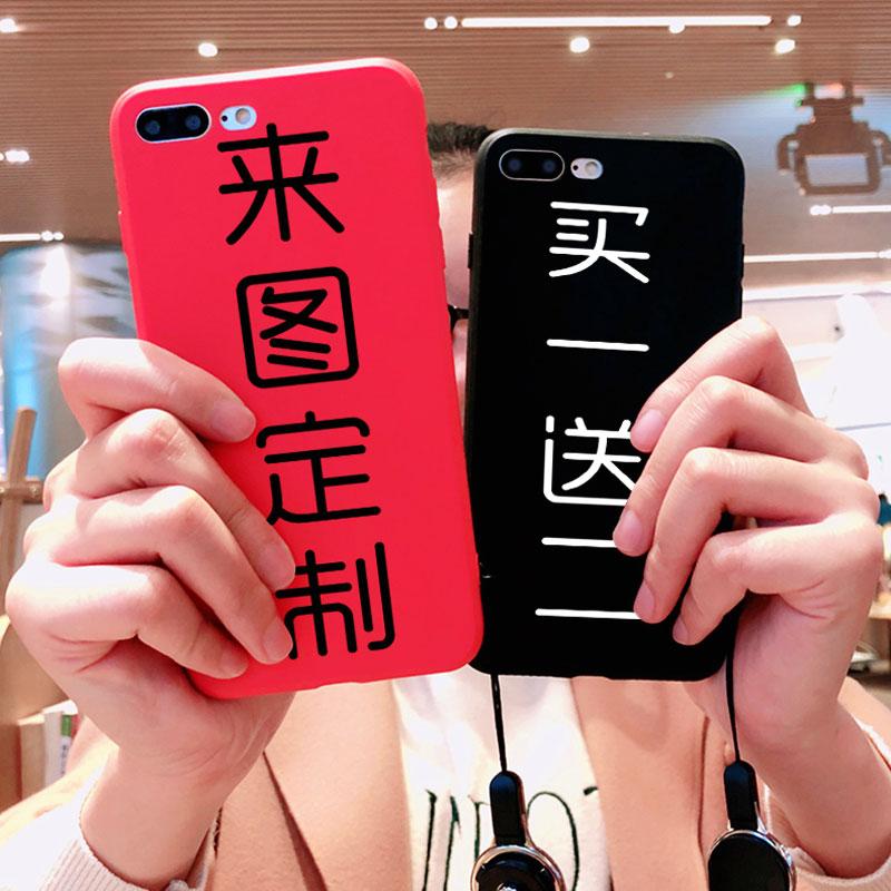 iPhone7手机壳定制6plus照片diy苹果6s制作情侣来图X自制8p定做5s