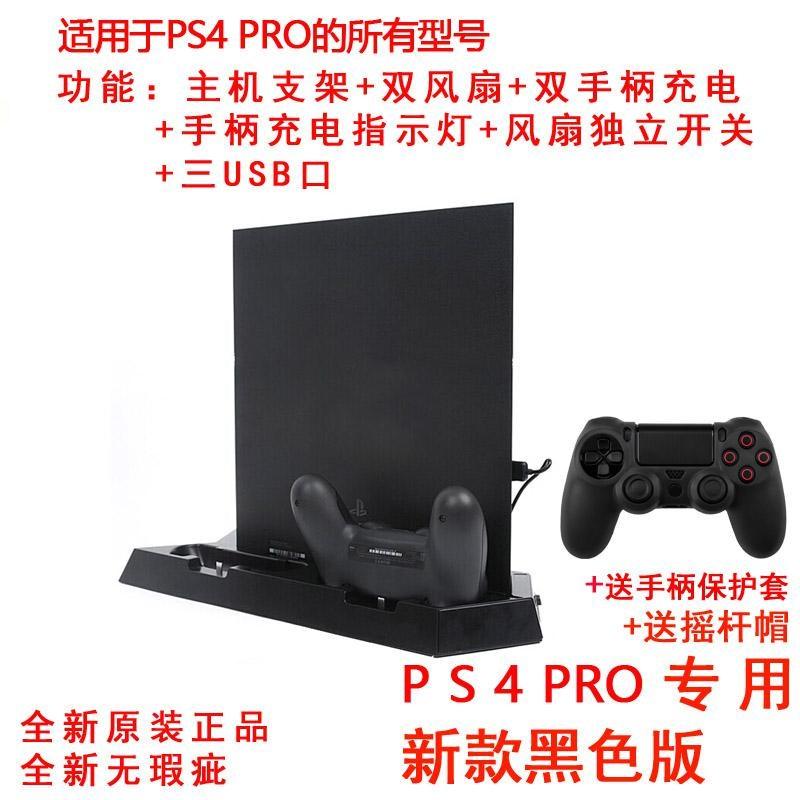 Làm mát thẳng đứng phụ kiện cơ sở máy chủ đặc biệt khung quạt sạc xử lý ps4pro sub-