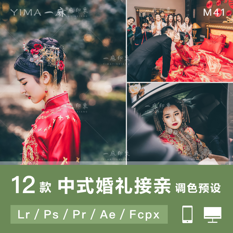 【P480】LR调色PS中式婚礼接亲仪式跟拍视频人像滤镜PR达芬奇FCPX预设LUT