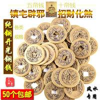 Бронзовая монета открывает Fortune Fortune в чистую медь Пять денег императора копия Пингу монета городской дом злой дух чистая медь десять император деньги