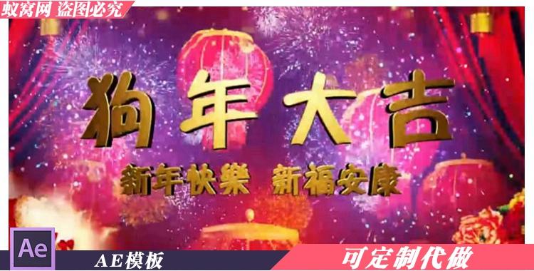 B132 AE模板 2018喜庆狗年新年主题晚会LED背景动态素材视频制