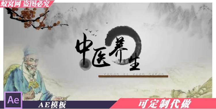 B197AE模板中国风水墨中医养生节目片头包装传统中医文化视