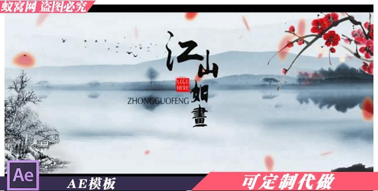 B195 AE模板 中国风 水墨山水画片头 水墨 古韵 宣传片头视频