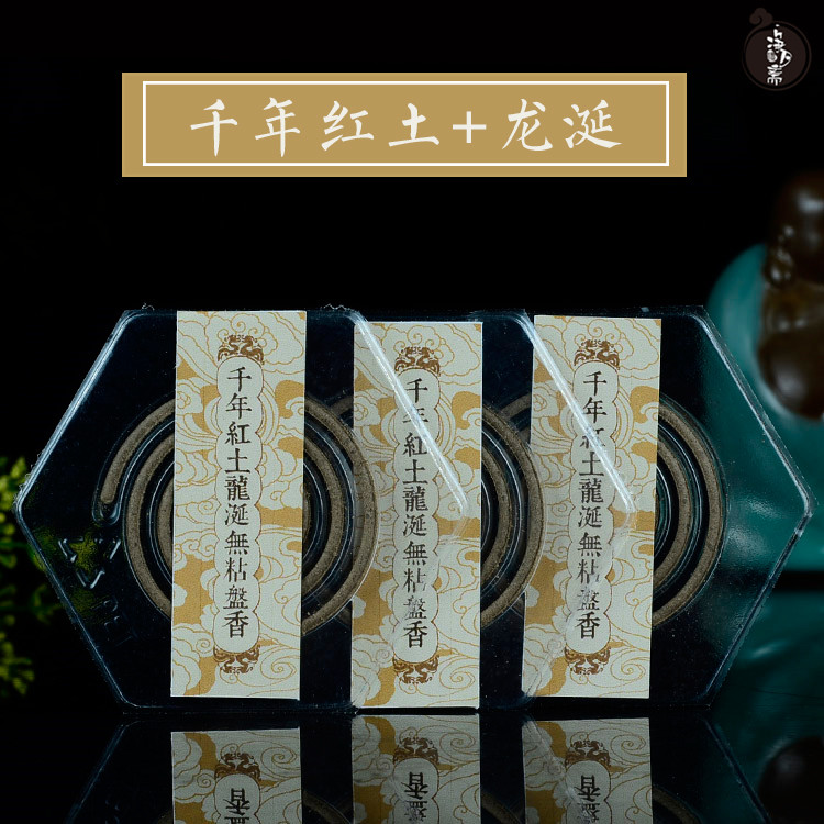 dragon salivary aloes incense coil without glue powder Vietnam one thousand clay court ambergris fidelity natural lie fragrant incense coil joss stick