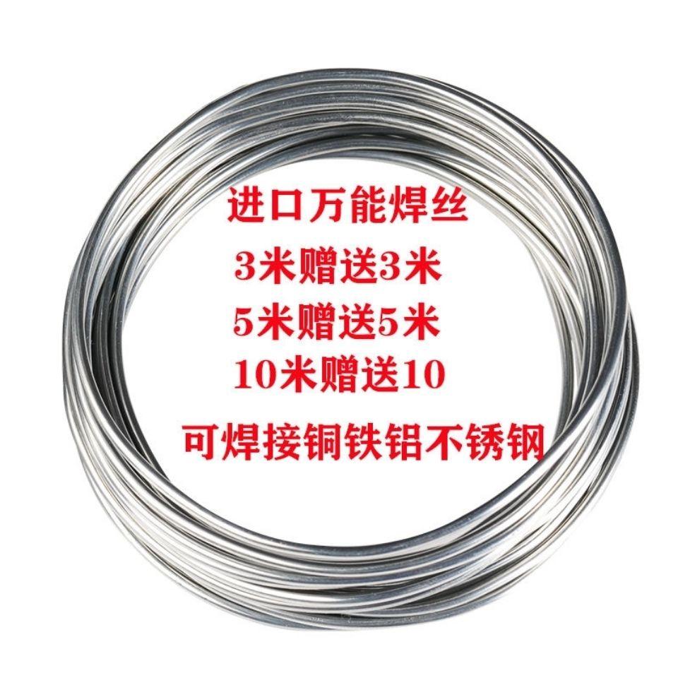 网红同款》铜铝万能焊丝药芯铁不锈钢焊丝焊枪铜铝焊条焊锡丝现货