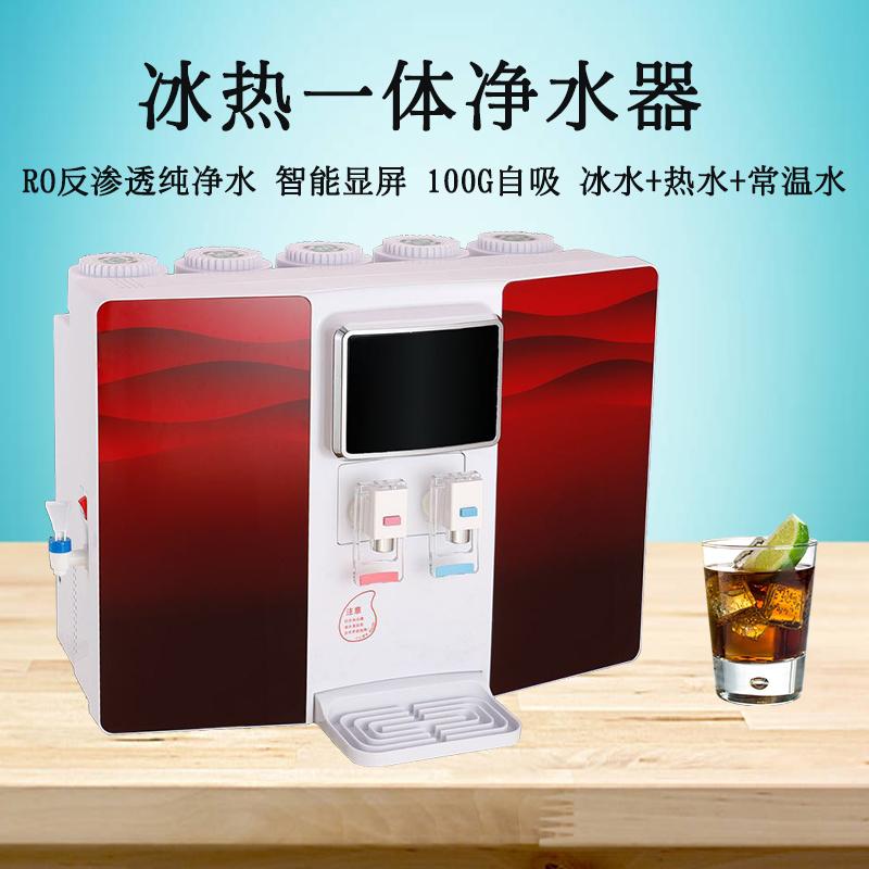 加热制冷一体机净水器家用直饮自来水过滤小型台式饮水机办公室用