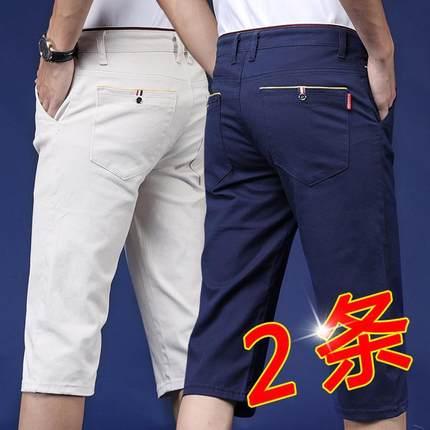 2条装男士夏季工装短裤五分裤直筒裤大裤衩 券后49元包邮