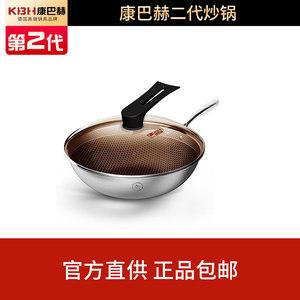 德国顶级厨具 康巴赫 2代蜂窝晶纹不粘炒锅 304不锈钢 主图