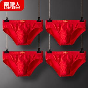 南极人男士内裤男三角裤纯棉大红色本命年短裤衩头新款结婚礼盒装