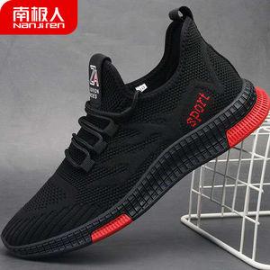 潮人坊鞋新款飞织男鞋运动鞋2020春夏季男士鞋子软底防滑跑步鞋
