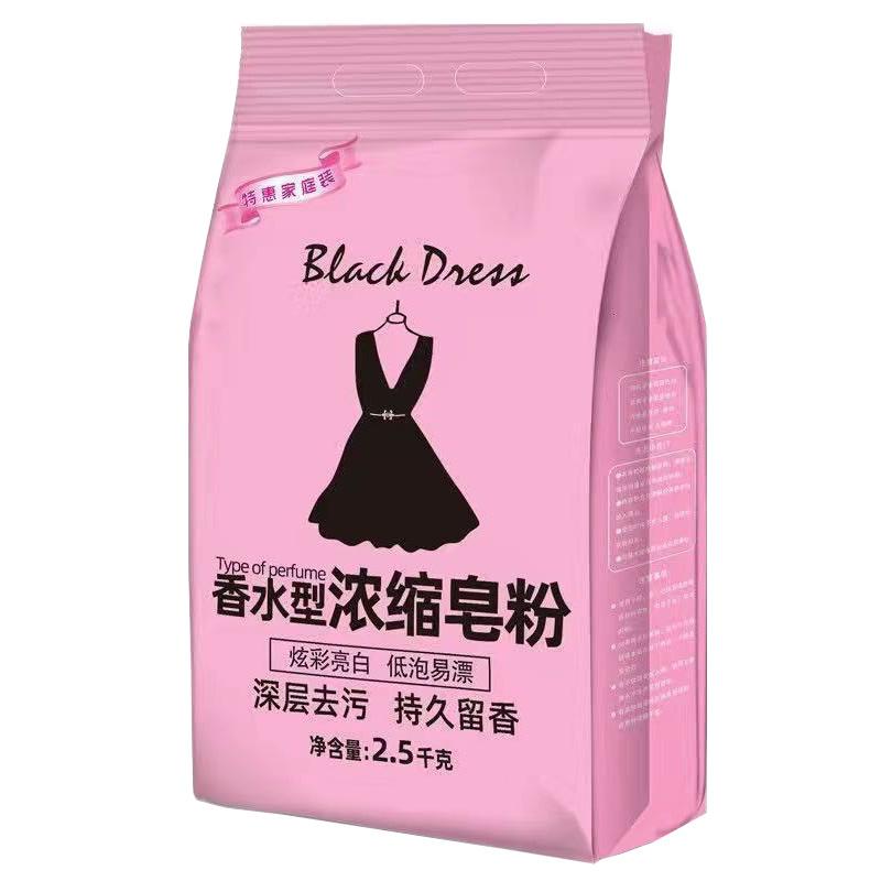 香水型天然皂粉洗衣粉粉香味持久留香洗衣服