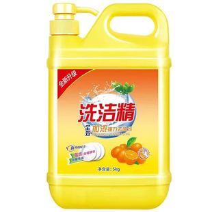 居家日用家庭装正品新金桔洗洁精大桶