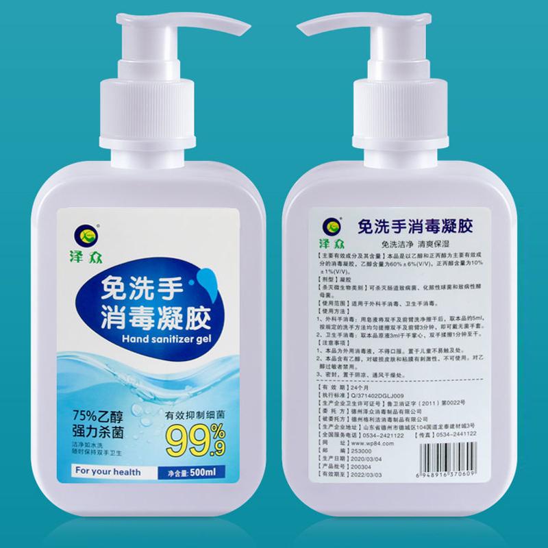 免洗洗手液按压瓶儿童抑菌家用免洗手消毒凝胶杀菌消毒液学生