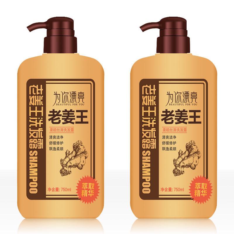 生姜洗发水防脱增发去屑止痒控油去油洗发膏