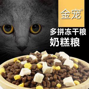 冻干猫粮增肥发腮成猫幼猫奶糕美英短鱼肉低油低盐天然猫粮猫主粮