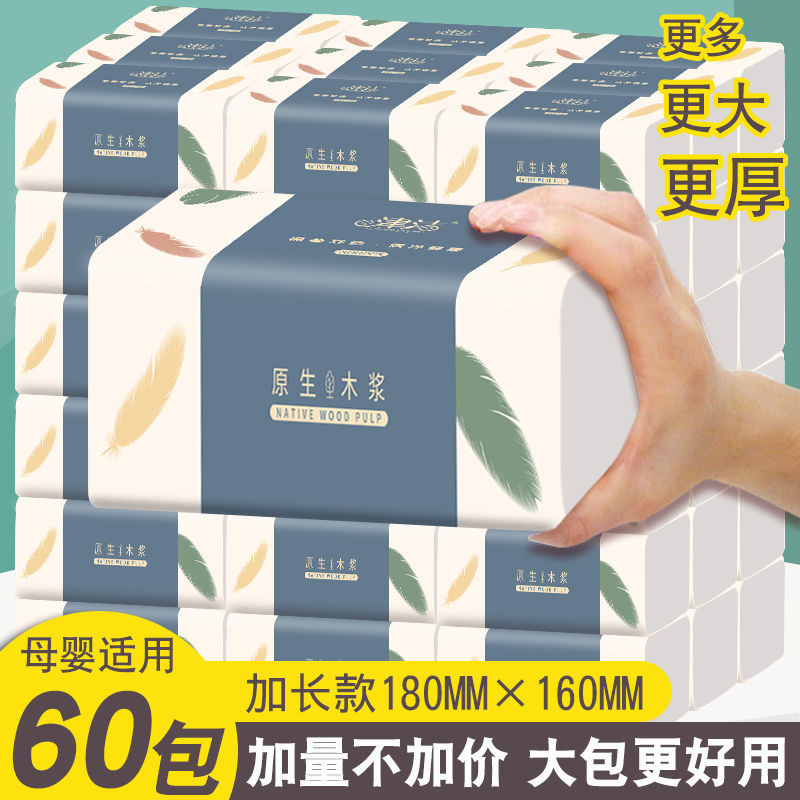 60包臻木纸巾抽纸家用超柔大包大号餐巾纸