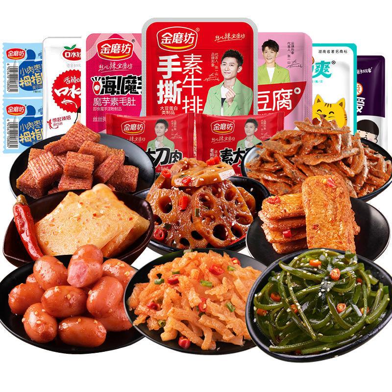 网红零食大礼包42包混装多口味麻辣香辣