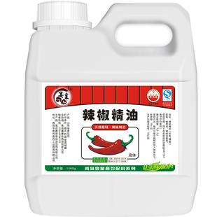 【魔鬼辣】辣椒精油辣椒油树脂特辣