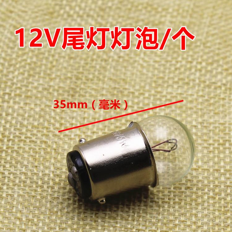 摩托车电动车配件灯泡12V48V56V尾灯泡刹车灯泡后尾灯灯泡尾灯泡