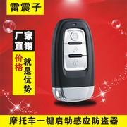 Zhen! Lei Zhenzi thông minh cảm ứng xe máy báo động chống trộm mà không cần chìa khóa để nhập một chìa khóa để bắt đầu một chiều phổ quát