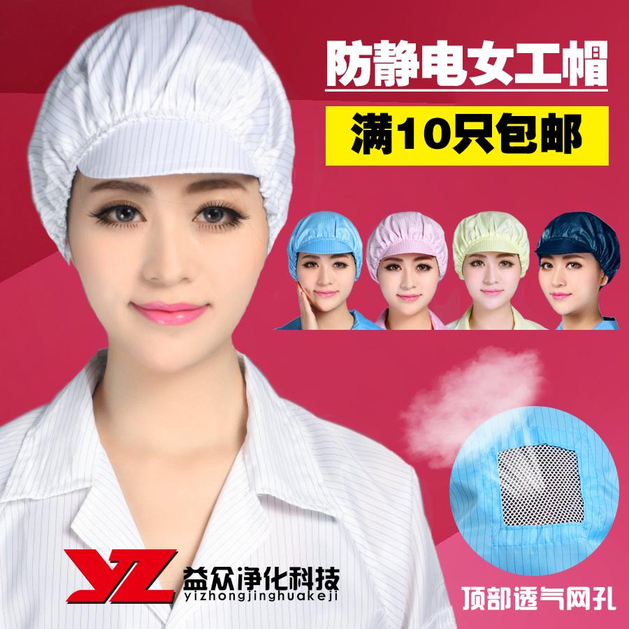 Chống tĩnh điện lớn mũ công việc phụ nữ hat cu li mũ lao động nam giới sạch bụi xưởng nắp bảo vệ màu trắng xanh