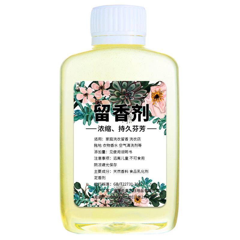 【留香持久】洗衣服加香增香剂浓缩液柔顺日用品香薰精油水溶香精