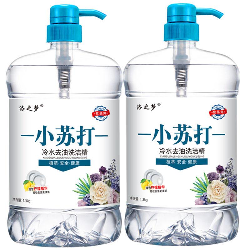 食品级新柠檬小苏打洗洁精1-10斤家庭装厨房餐具果蔬餐洗剂洗碗精