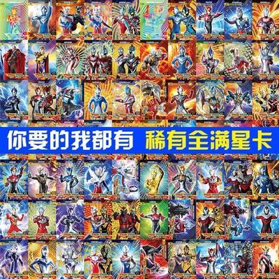 奥特曼卡片中文版闪卡6星8星SSR满星卡3d卡牌全套稀有收藏册玩具