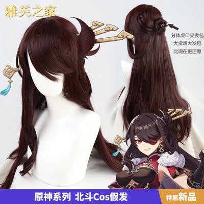 taobao agent Yafu House Original God Cosplay Beidou Cos Wig Uncrowned Dragon King Spot