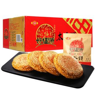 好福源太谷饼早餐面包整箱营养糕点