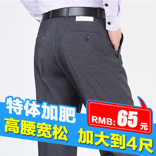 autumn and summer fertilizer to increase the waist ultra-loose trousers casual trousers fat nutty large yards trousers business
