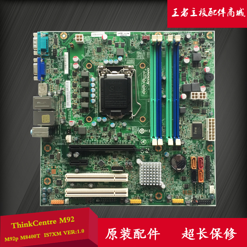 46 40] Lenovo Qitian M8400T motherboard IS7XM V1 0 03T7083