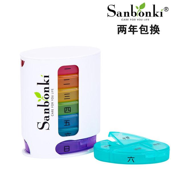 Sanbonki 三本木 28格药盒 淘宝优惠券折后¥53包邮(¥58-5)